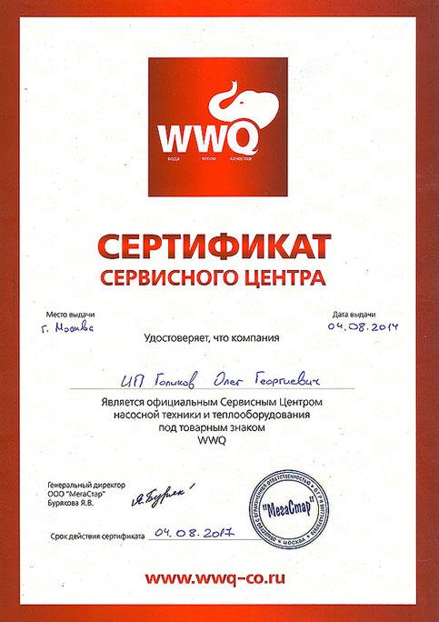 Сертификация гмс насосы ливны сертификация специалисто